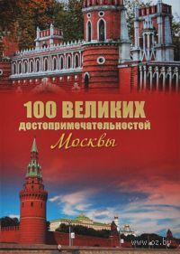 100 великих достопримечательностей Москвы. Александр Мясников