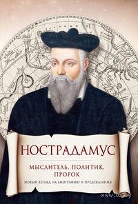 Нострадамус. Мыслитель, политик, пророк. А. Серов