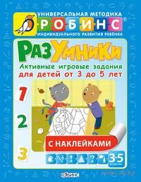 Разумники. Активные игровые задания для детей от 3 до 5 лет (+ наклейки)