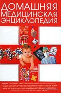 Домашняя медицинская энциклопедия. А. Борис