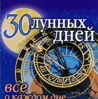 30 лунных дней. Все о каждом дне (миниатюрное издание). П. Панкратов