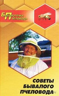 Советы бывалого пчеловода. Ефим Мостовой