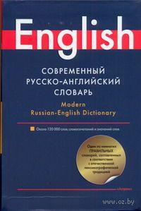 Современный русско-английский словарь. Людмила Попова