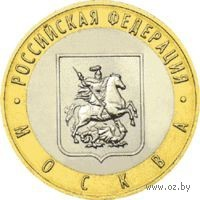 10 рублей - Город Москва