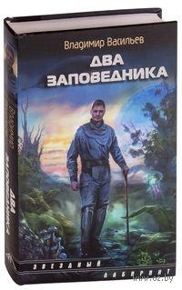 Два заповедника. Владимир Васильев