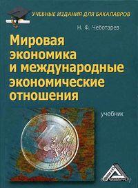 Мировая экономика и международные экономические отношения. Николай Чеботарев