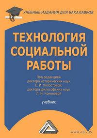 Технология социальной работы. Евдокия Холостова, Людмила Кононова