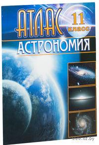 Астрономия. 11 класс. Атлас