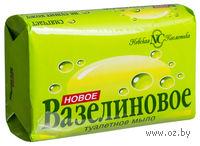 """Туалетное мыло """"Вазелиновое"""" (90 г)"""