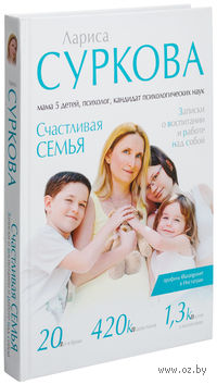 Счастливая семья. Записки о воспитании и работе над собой
