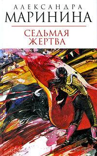 Седьмая жертва. Александра Маринина