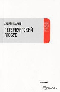 Петербургский глобус. Андрей Шарый