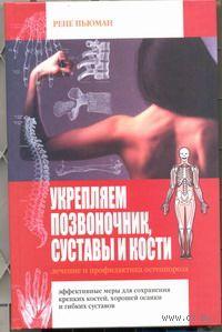 Укрепляем позвоночник, суставы и кости. Лечение и профилактика остеопороза. Рене Ньюман