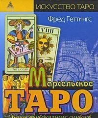 Марсельское Таро. Книга универсальных символов. Фред Геттингс