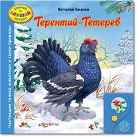 Терентий-Тетерев. Книжка-игрушка