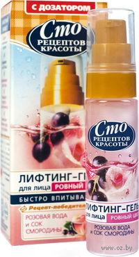 """Гель для лица """"Розовая вода и сок смородины"""" (30 мл)"""