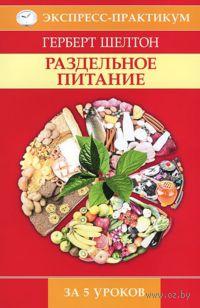 Раздельное питание за 5 уроков