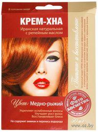 """Крем-хна """"Медово-рыжая"""" (50 мл)"""
