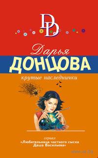 Крутые наследнички (м). Дарья Донцова