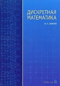 Дискретная математика. Юрий Шевелев