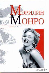 Мэрилин Монро. Николай Надеждин