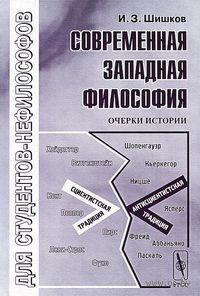 Современная западная философия. Очерки истории. Иван  Шишков