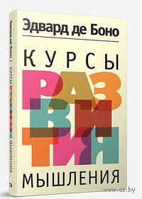 Курсы развития мышления. Эдвард де Боно