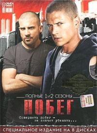 Побег. Сезон 1-2 (8 DVD)