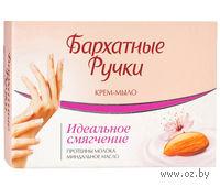 """Крем-мыло """"Идеальное смягчение"""" (75 г)"""