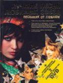Лучшие песни любимых звезд. Песенник от Любаши (+ 2 DVD-ROM). Любаша