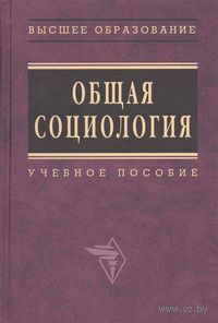 Общая социология. А. Эфендиев , Е. Кравченко