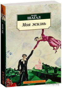 Моя жизнь. Марк Шагал