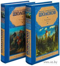 Тихий Дон (в двух томах)