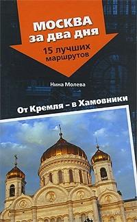 От Кремля - в Хамовники. Нина Молева