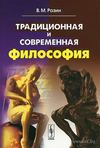 Традиционная и современная философия. Вадим Розин