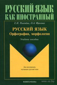 Русский язык. Орфография, морфология