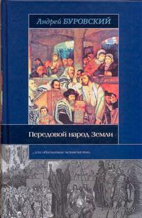 Передовой народ Земли. Андрей Буровский