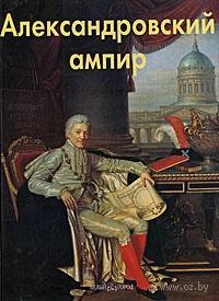 Александровский ампир. Лариса Бедретдинова