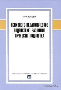Психолого-педагогическое содействие развитию личности подростка. Маргарита Зыкова