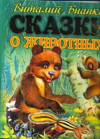 Сказки о животных. Виталий Бианки
