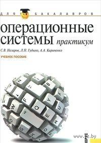 Операционные системы. Практикум для бакалавров