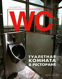WC. Туалетная комната в ресторане. Н. Денисова