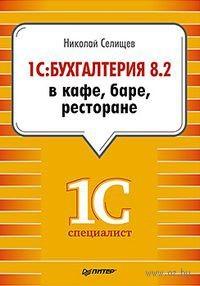 1С: Бухгалтерия 8.2 в кафе, баре, ресторане. Николай Селищев