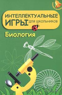 Интеллектуальные игры для школьников. Биология