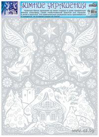 Зимние украшения на окна. Ангелы