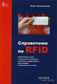 Справочник по RFID. Теоретические основы и практическое применение индуктивных радиоустройств, транспондеров и бесконтактных чип-карт