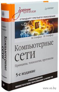 Компьютерные сети. Принципы, технологии, протоколы. Учебник для вузов. В. Олифер, Н. Олифер