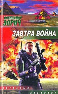 Завтра война. Александр Зорич