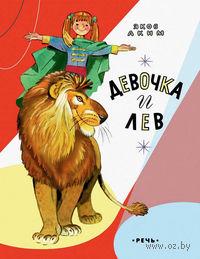 Девочка и лев. Яков Аким