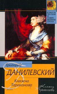 Княжна Тараканова (м). Григорий Данилевский